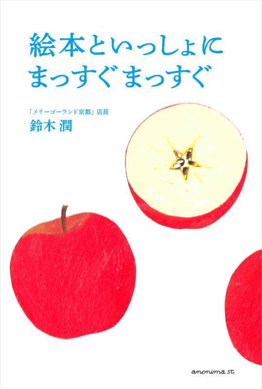 【こどものカタチ研究会】絵本をとおして みえてきた「子ども」