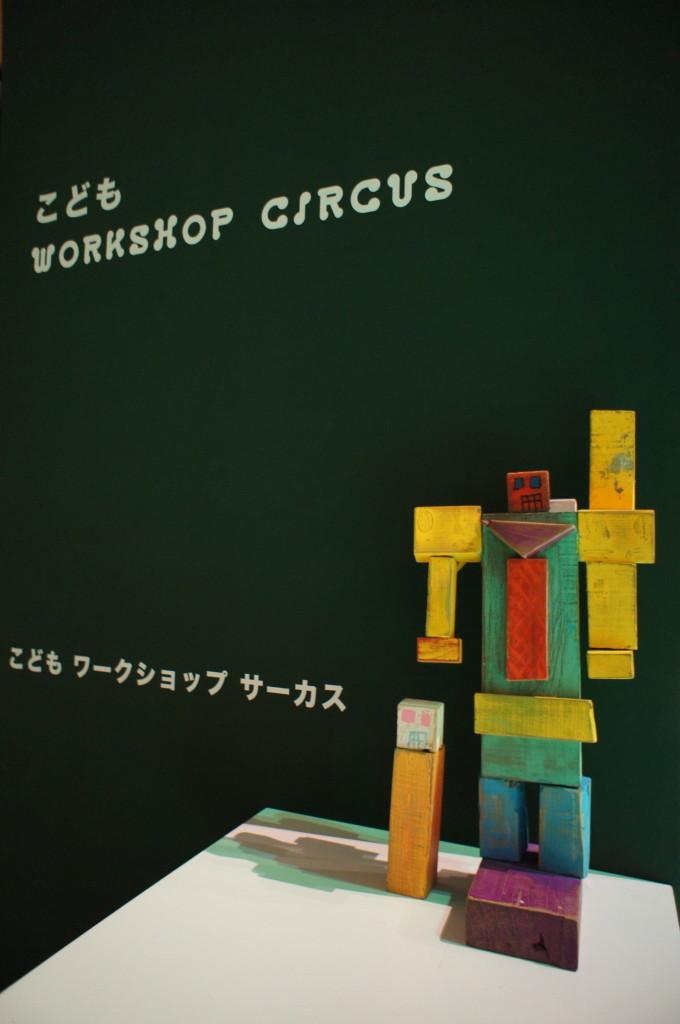 こども WORKSHOP CIRCUSに行ってきました