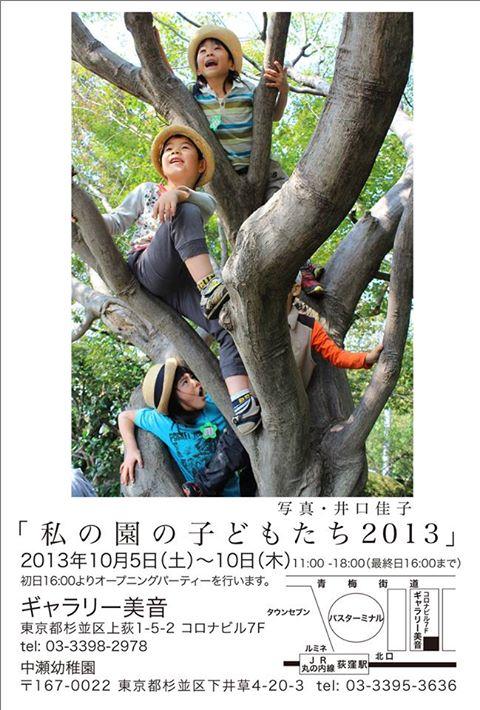 井口佳子さん写真展「私の園の子どもたち2013」